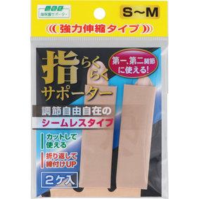 山田式 指らくらくサポーターS~M 2個