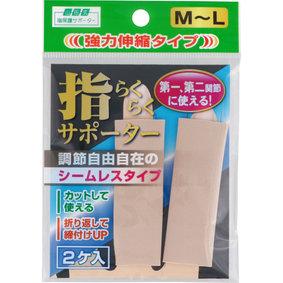 山田式 指らくらくサポーターM~L 2個