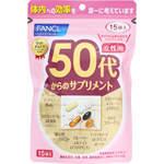 50代からのサプリメント 女性用 32.0g(7粒×15袋)