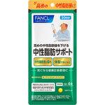 中性脂肪サポート 19.2g(240mg×80粒)