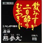 虔脩熊参丸 10粒×8包 [第3類医薬品]