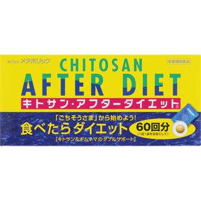 キトサン・アフターダイエット徳用 108g(300mg×6粒×60袋)