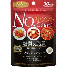 ナンバーカウント(No.Count) 22.5g(250mg×90粒)