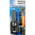 車&コンセント+USB充電器