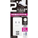 USBスマートタップ2.1A