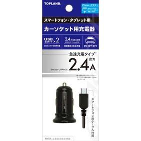 スマートフォンカーソケット充電器2.4A