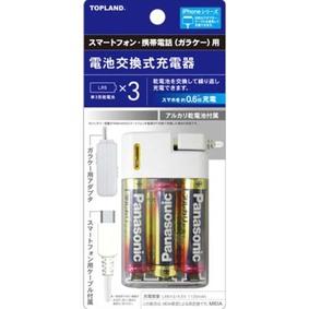 スマートフォンガラケー電池交換式充電器3本