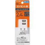 コンセント用 USBアダプタ 2.4A 1個
