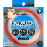 RAKUWA磁気チタンネックレスS 55cm レッド 1個