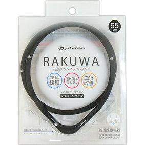 RAKUWA磁気チタンネックレスS−II ブラック×ブラック 1個