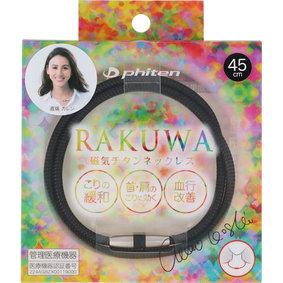 RAKUWA磁気チタンネックレス 45cm メタルブラック 1個