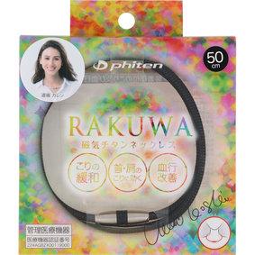 RAKUWA磁気チタンネックレス 50cm メタルブラック 1個