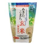 あきたこまち 玄米 無洗米 鉄分強化 2kg