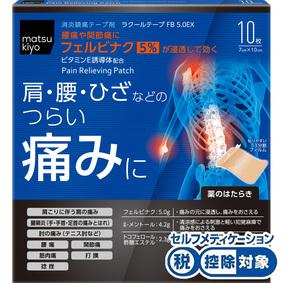 ★ラクールテープFB5.0EX 10枚 [第2類医薬品]