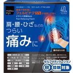 ★ラクールテープFB5.0EX 40枚 [第2類医薬品]