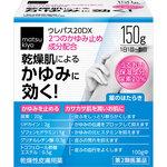 ウレパス20DX 150g [第2類医薬品]