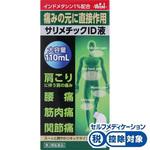 ★サリメチックID液 110mL [第2類医薬品]