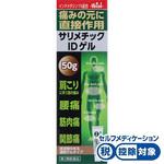 ★サリメチックIDゲル 50g [第2類医薬品]