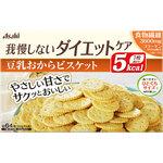 リセットボディ 豆乳おからビスケット 88g(22g×4袋)