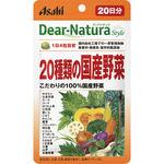 Dear−Natura Style 20種類の国産野菜 300mg×80粒