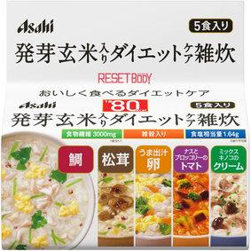 ※リセットボディ 発芽玄米入りダイエットケア雑炊 5個