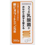 新ビオラートミンS錠 360錠