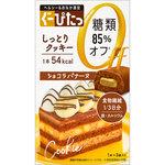 ※ぐーぴたっ しっとりクッキーショコラバナーヌ 3本(1本×3袋)