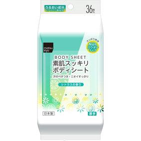 matsukiyo 素肌スッキリボディシート シトラスの香り 36枚