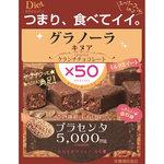 Diet グラノーラ クランチチョコレート<キヌア> 28g