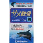 サメ軟骨粒 27.0g(300mg×90粒)