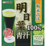 明日葉青汁100% 50g(2.5g×20包)