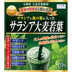 サラシア大麦若葉青汁 60g(3g×20包)