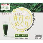 青汁のめぐり 225g(7.5g×30袋)