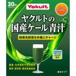 ヤクルトの国産ケール青汁 120g(4g×30袋)