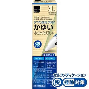 ★パルグランGX液 30mL [指定第2類医薬品]