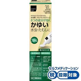 ★パルグランGXクリーム 30g [指定第2類医薬品]