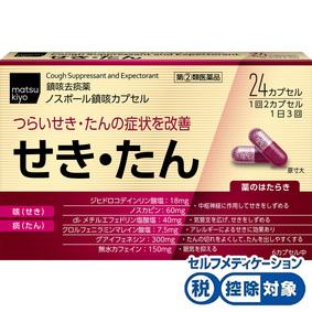 ノスポール鎮咳カプセル 24カプセル [指定第2類医薬品]