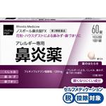 ★ノスポール鼻炎錠FX 60錠 [第2類医薬品]