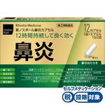 新ノスポール鼻炎カプセル 12カプセル [指定第2類医薬品]