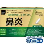 新ノスポール鼻炎カプセル 24カプセル [指定第2類医薬品]