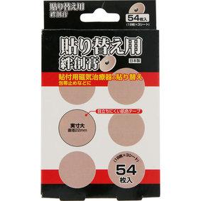 貼り替え用絆創膏 54枚(18枚×3シート)