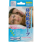 鼻孔拡張テープ 透明 12枚