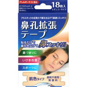 鼻孔拡張テープ 肌色 18枚