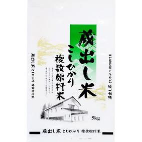 ※蔵出し米 コシヒカリ 5kg