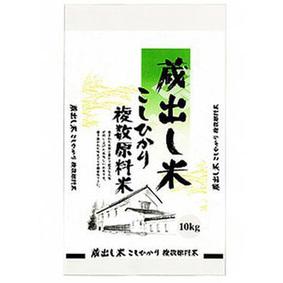 ※蔵出し米 コシヒカリ 10kg