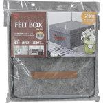 フェルトボックス(浅型フタ付) FEB−30T 1個