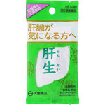 肝生 2g [第2類医薬品]