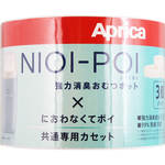 NIOI−POI×におわなくてポイ共通専用カセット 3個