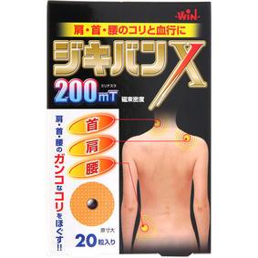 ジキバンX 20粒