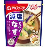 ※減塩うちのおみそ汁 なす 42.5g(8.5g×5食)